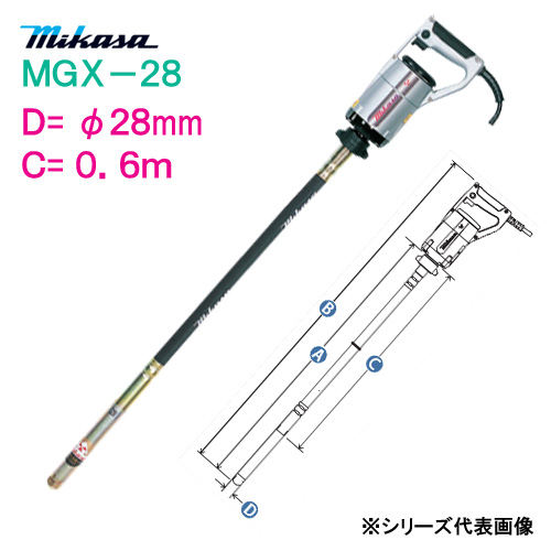 三笠産業 コンクリートバイブレーター MGX-28 C寸法:0.6m ミカサ mikasa 軽便バイブレーター φ28mm 60cm