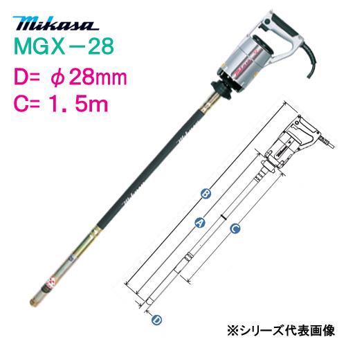 三笠産業 コンクリートバイブレーター MGX-28 C寸法:1.5m ミカサ mikasa 軽便バイブレーター φ28mm 150cm