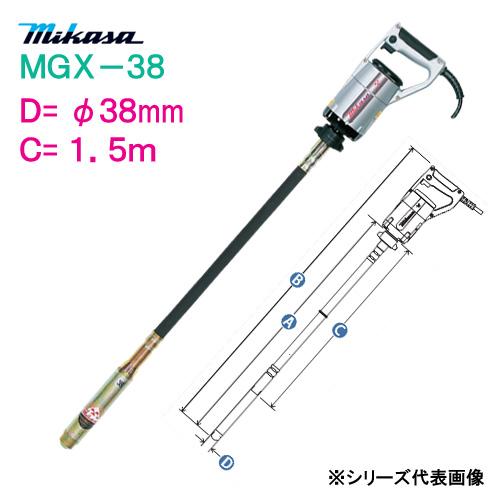 三笠産業 コンクリートバイブレーター MGX-38 C寸法:1.5m ミカサ mikasa 軽便バイブレーター φ38mm 150cm