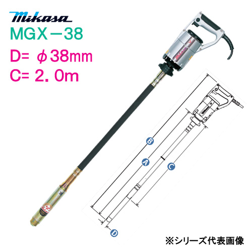 三笠産業 コンクリートバイブレーター MGX-38 C寸法:2.0m ミカサ mikasa 軽便バイブレーター φ38mm 200cm