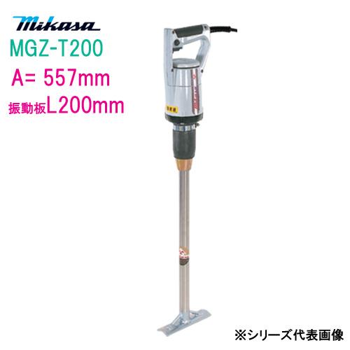 三笠産業 バイブロタンパー MGZ-T200 振動板40×200mm ミカサ mikasa 電直砂締めバイブレーター