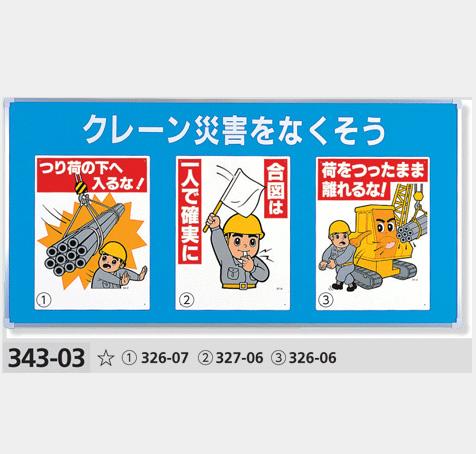 安全標識 ユニパネセット 343-03 クレーン災害をなくそう(標識3種) サイズ:900×1800×25mm厚 ※商品はパネルと標識のセット販売になります。