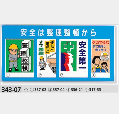 安全標識 ユニパネセット 343-07 安全は整理整頓から(標識4種) サイズ:900×1800×25mm厚 ※商品はパネルと標識のセット販売になります。