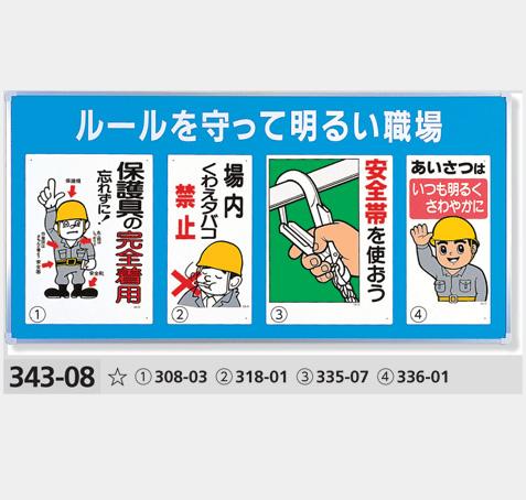 安全標識 ユニパネセット 343-08 ルールを守って明るい職場(標識4種) サイズ:900×1800×25mm厚 ※商品はパネルと標識のセット販売になります。