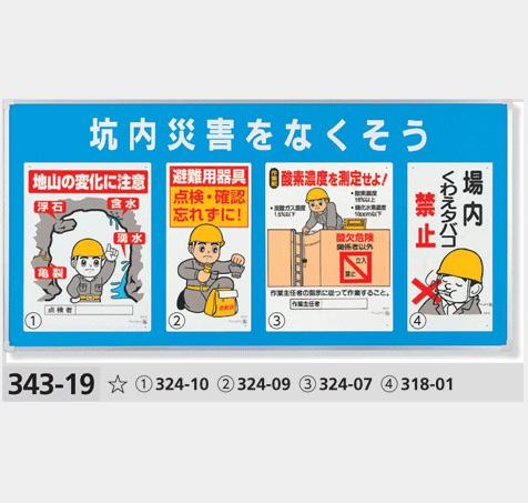 安全標識 ユニパネセット 343-19 坑内災害をなくそう(標識4種) サイズ:900×1800×25mm厚 ※商品はパネルと標識のセット販売になります。