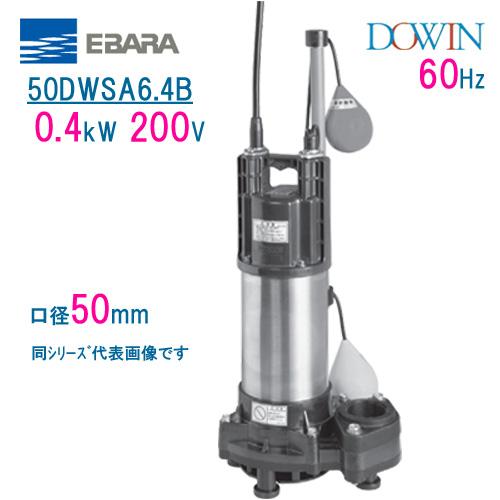 エバラ 樹脂製汚水・雑排水用水中ポンプ 50DWSA6.4B 0.4kW 200V 60Hz 口径50mm 自動形 フロートスイッチ付 荏原製作所製水中ポンプ EBARA ダーウィン DOWIN