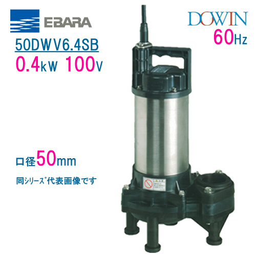 エバラ 樹脂製汚水・汚物用水中ポンプ 50DWV6.4SB 0.4kW 100V 60Hz 口径50mm 荏原製作所製水中ポンプ EBARA ダーウィン DOWIN