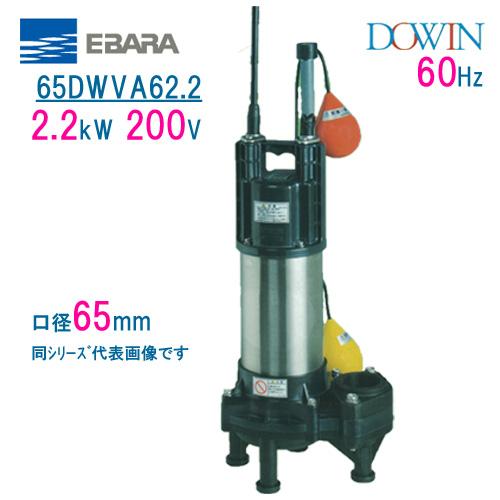 エバラ 樹脂製汚水・汚物用水中ポンプ 65DWVA62.2 2.2kW 200V 60Hz 口径65mm 自動形 フロートスイッチ付 荏原製作所製水中ポンプ EBARA ダーウィン DOWIN