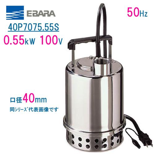 エバラ ステンレス製水中ポンプ 40P7075.55S 0.55kW 100V 50Hz 口径40mm 非自動形 荏原製作所製水中ポンプ EBARA PONTOS ポントス