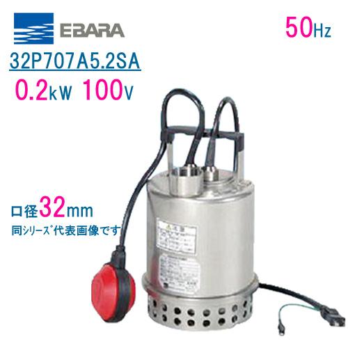 エバラ ステンレス製水中ポンプ 32P707A5.2SA 0.2kW 100V 50Hz 口径32mm 自動排水スイッチ付き 荏原製作所製水中ポンプ EBARA PONTOS ポントス
