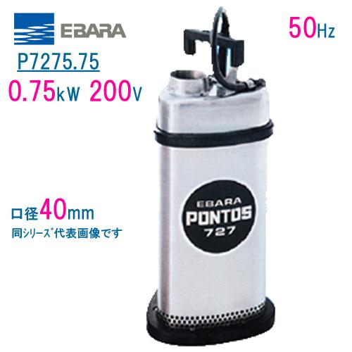 エバラ ステンレス製水中多段ポンプ P7275.75 0.75kW 200V 50Hz 口径40mm 荏原製作所製水中ポンプ EBARA PONTOS ポントス