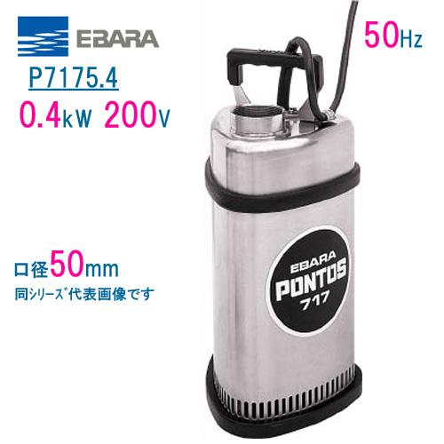 エバラ ステンレス製水中ポンプ P7175.4 0.4kW 200V 50Hz 口径50mm 荏原製作所製水中ポンプ EBARA PONTOS ポントス