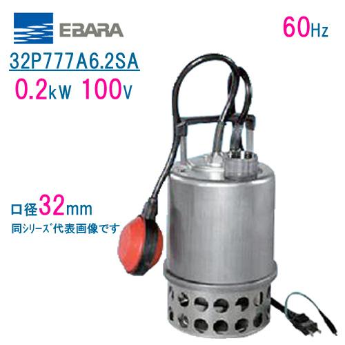 エバラ ステンレス製水中ポンプ 32P777A6.2SA 0.2kW 100V 60Hz 口径32mm 自動排水スイッチ付き 荏原製作所製水中ポンプ EBARA PONTOS ポントス