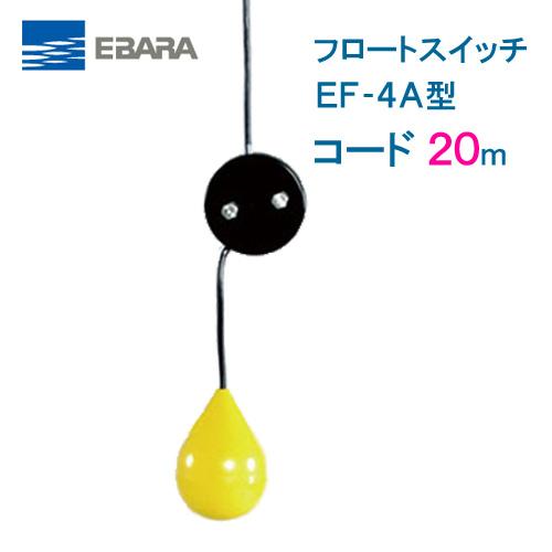エバラ フロートスイッチ EF-4A 20mコード付 液面制御フロートスイッチ 荏原製作所製水中ポンプ レベルスイッチ