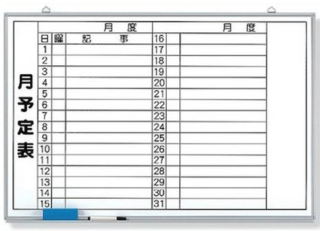 月予定表 ホワイトボード 600×900mm 373-35 (受皿・水性ペン・消し具・マグネット付)