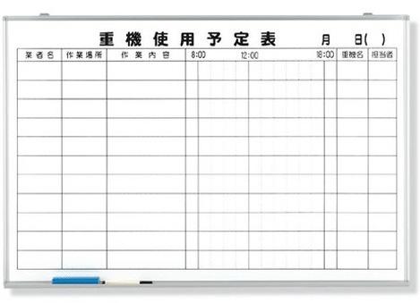 重機使用予定表 ホワイトボード 600×900mm 373-66 (受皿・水性ペン・消し具付)