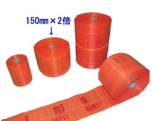 セフティライン【低圧用】幅150mm×折込倍率2倍 オレンジ色 危険注意 この下に低圧電力ケーブルあり 【埋設標識シート】