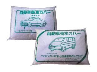 【送料無料】 オートカバー/ワゴン車用【20枚】【建築用品】【S】