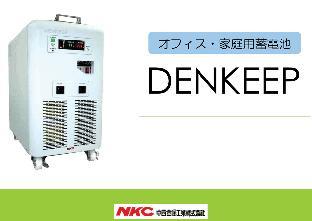 【送料無料】 リチウムイオン蓄電池 デンキープ NKC-DT1000【中西金属工業】【建築用品】【K】