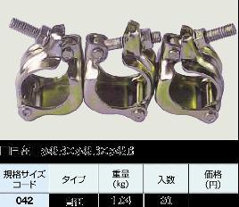 【送料無料】 三連 自在クランプ【20個入り】【建築用品】【K】