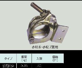 【送料無料】 兼用 垂木止めクランプ 固定【50個入り】【建築用品】【K】