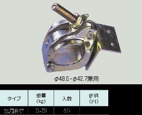 【送料無料】 兼用 垂木止めクランプ 自在【50個入り】【建築用品】【K】
