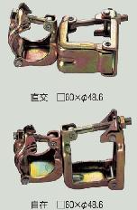 【送料無料】 角丸 クランプ 60×48.6 直交【20個入り】【建築用品】【K】