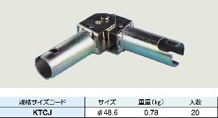 【送料無料】 KTコーナージョイント48.6【20個入り】【建築用品】【K】