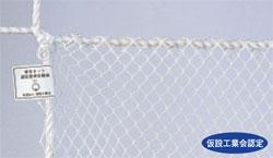 【送料無料】 【仮設工業会認定品】ラッセル 安全ネット 6m×10m【K】【落下防止】【代引き不可商品】