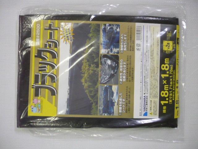 【送料無料】 国産【萩原工業】ブラックシート #2500 2.7m×3.6m【20枚】【K】