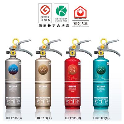 【送料無料】 消火器 HKE1D【キッチンアイ】 ※リサイクルシール付 宮田工業【株】【K】