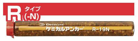 【送料無料】 ケミカルアンカー【日本デコラックス】 R16N 【25本セット】【K】