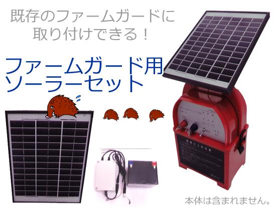 【送料無料】 ファームガード用 ソーラーセット【K】
