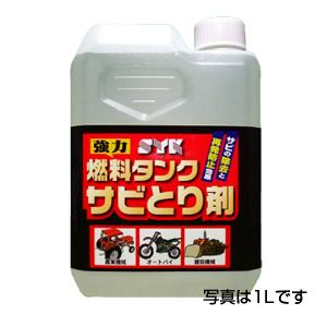 【送料無料】【SYK】燃料タンクサビとり剤【4L】S-2667 ※代引き不可商品※ 【K】