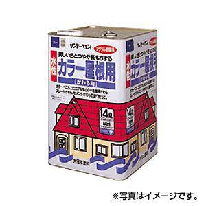 【サンデーペイント】水性カラー屋根用 14L 空色 ※代引き不可商品※【K】