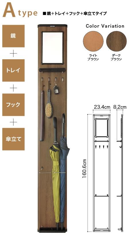 【ポイント10倍!】【モリソン】玄関まわりの収納ラック eBOARD(イーボード)A type(カラー:ライトブラウン) 鏡+トレイ+フック+傘立てタイプ 4549081404735 【LI】