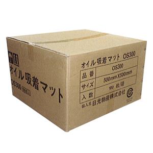 【送料無料】【オイル吸着マット】オーエスマット OS300 サイズ【約】:幅50×長さ50×厚み約0.4cm ※代引き不可※【NB】