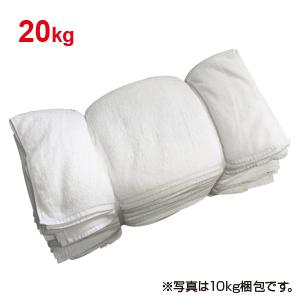 【送料無料】【ウエス】白バスタオルウエス 20kg ※代引き不可※【NOH】