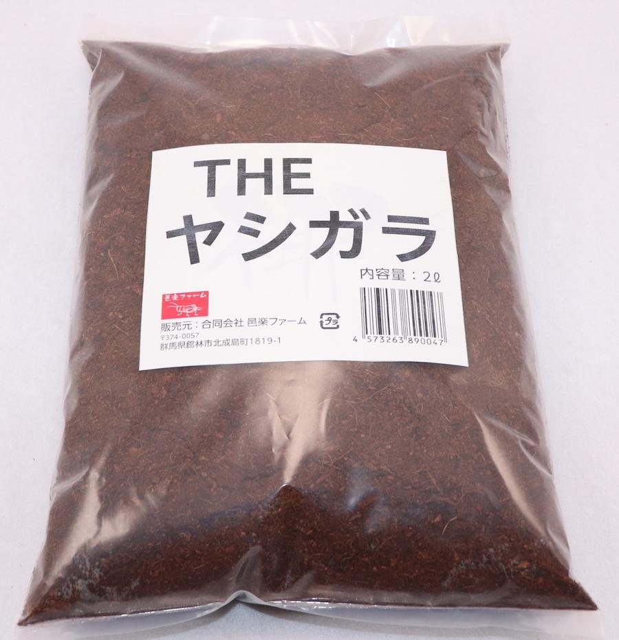 爬虫類 床材 ヤシガラ THE 2L×12袋 プレーン AUFA トカゲ 新作製品、世界最高品質人気! やしがら 細かい粒 イグアナ 安値