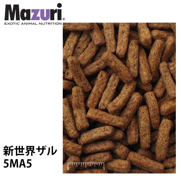 Mazuri マズリ 新世界ザル ニューワールドプライメイトビスケット 5MA5 フード 11.3kg 猿 サル ペレット 霊長類 ブリーダー 送料無料【JPS】