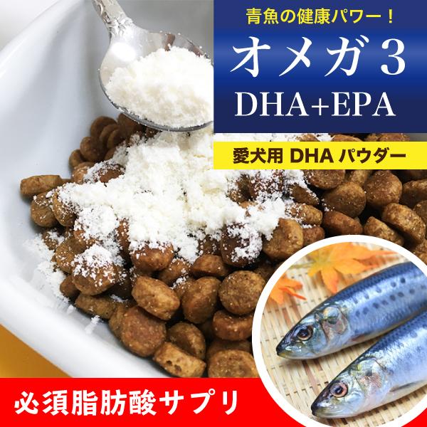 犬 オメガ3 サプリ DHA EPA パウダー(粉末) 1kg 犬 ブリーダー サプリメント DHA EPA 必須脂肪酸 カルシウム 健康 魚油 血液サラサラ【Z】