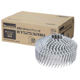 マキタ 鋼板釘(ワイヤ連結) WYS2545HM 300本×10巻×2箱