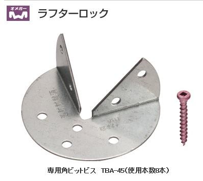 タナカ ラフターロック (50個/ケース)