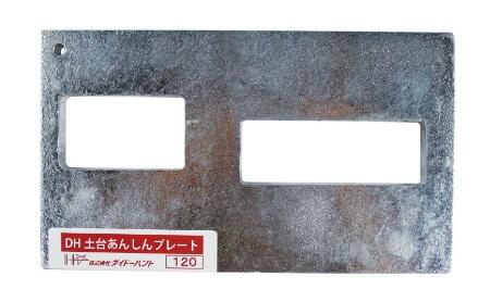 ダイドーハント土台あんしんプレート120用(5枚/ケース)