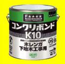 コニシ ボンド K10 1kg缶(18缶/ケース)