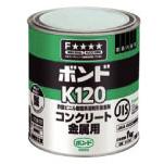 コニシ ボンド K120 3kg缶(6缶/ケース)