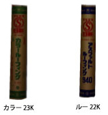 日新工業 スーパーセール期間限定 カラールーフィング 23Kg ディスカウント