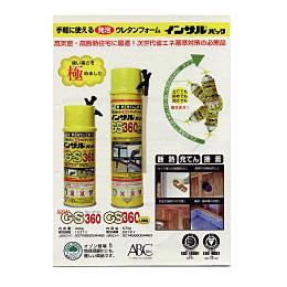 ABC商会 インサルパック GS-360ロング(発泡ウレタン) (12本/ケース)