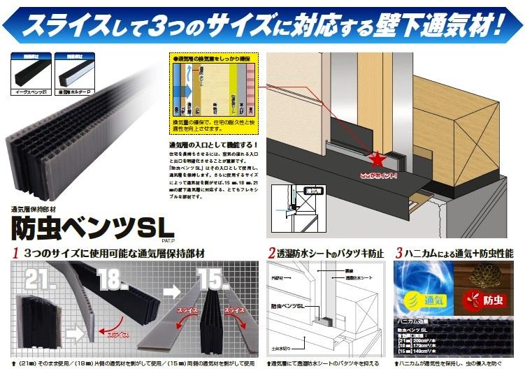 日本住環境 防虫ベンツSL (40本/ケース)
