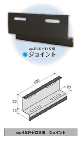 日本住環境 ep45軒ゼロS用ジョイント (8個入り/ケース)